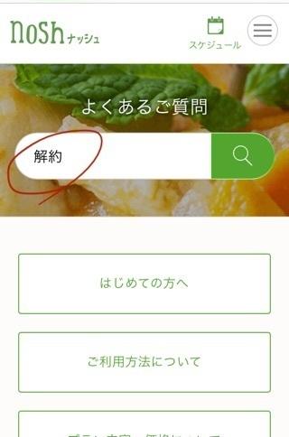 kaiyaku6-3.jpg
