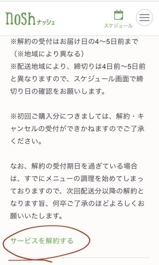 kaiyaku6-5.jpg